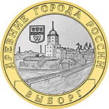 Russia 10 roubles Ancient Russian towns commemorative Ruská pamětní mince - 10 rublů