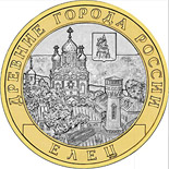 Solikamsk Russia 10 roubles Ancient Russian towns commemorative Ruská pamětní mince - 10 rublů